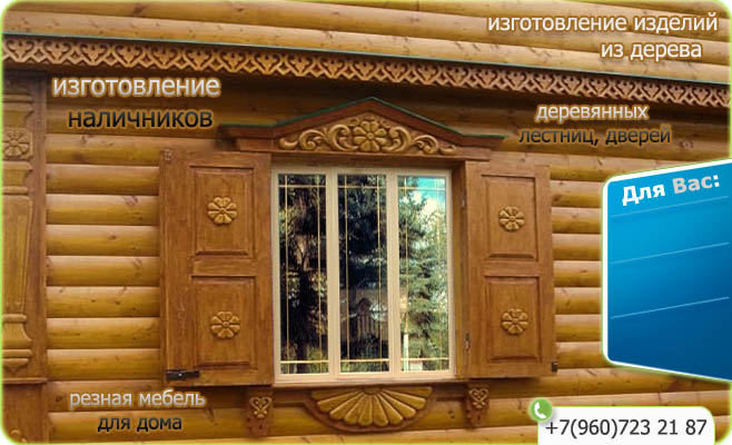 резчик по дереву, резные наличники, резьба по дереву, лестницы, деревянные наличники, резная мебель, деревянные двери